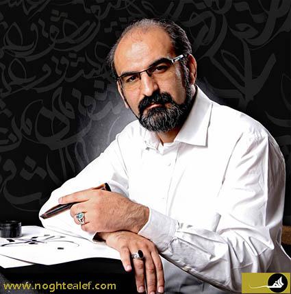 محمدرضا جوادی نسب,مصاحبه,خوشنویسی,خط معلی,دبیرستان دوره اول صالحین,نقطه الف