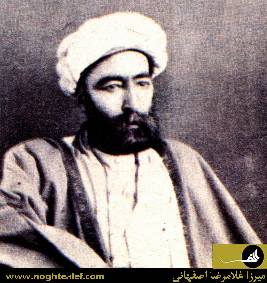 مقبره میرزا غلامرضا اصفهانی,میرزا خوشنویسی,آثار میرزا غلامرضا,خط,نقطه الف